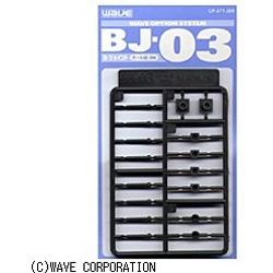 BJ-03 (ボールジョイント 3mm)