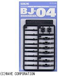 オプションシステム・シリーズ OP372 BJ-04(ボールジョイント 4mm)