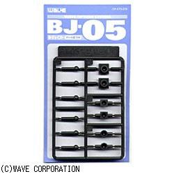 オプションシステム・シリーズ OP373 BJ-05(ボールジョイント 5mm)