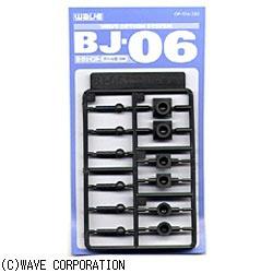 オプションシステム・シリーズ OP374 BJ-06(ボールジョイント 6mm)
