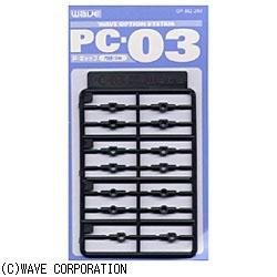 オプションシステム・シリーズ OP382 PC-03(ポリキャップ 3mm)