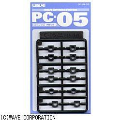 オプションシステム・シリーズ OP384 PC-05(ポリキャップ 5mm)