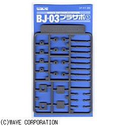 BJ-03プラサポ1 (ボールジョイント3ミリ用)
