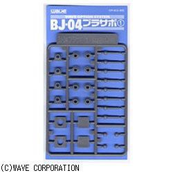 BJ-04プラサポ1 (ボールジョイント4ミリ用)