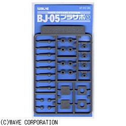 オプションシステム・シリーズ OP413 BJ-05プラサポ1 (ボールジョイント5ミリ用)