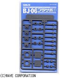 オプションシステム・シリーズ OP414 BJ-06プラサポ1 (ボールジョイント6ミリ用)