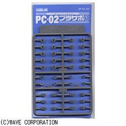 PC-02プラサポ1 (ポリキャップ2ミリ用)