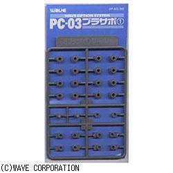 PC-03プラサポ1 (ポリキャップ3ミリ用)