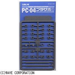 オプションシステム・シリーズ OP423 PC-04プラサポ1 (ポリキャップ4ミリ用)