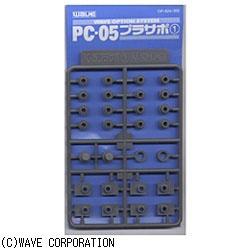 オプションシステム・シリーズ OP424 PC-05プラサポ1 (ポリキャップ5ミリ用)