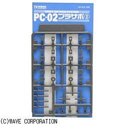 PC-02プラサポ2 (ポリキャップ2ミリ用)