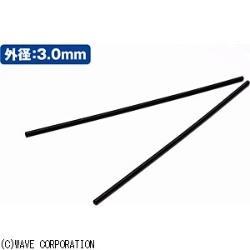Aスプリング No.3 ブラック 3.0mm