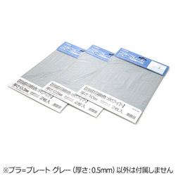 プラ=プレート[グレー]目盛付き(目盛印刷色:ホワイト/厚さ:0.5mm/B5サイズ)