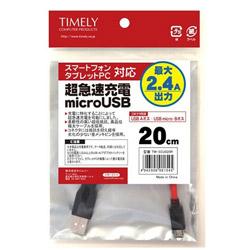 タブレット/スマートフォン対応[USB microB] 充電USBケーブル 2.4A (0.2m・レッド) TM-SCU02R