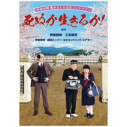 伊東四朗 魔がさした記念コントライブ「死ぬか生きるか!」 【DVD】