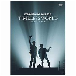 """コブクロ/KOBUKURO LIVE TOUR 2016 """"TIMELESS WORLD"""" at さいたまスーパーアリーナ 初回限定盤 DVD"""