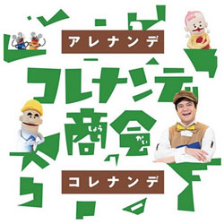 (キッズ)/NHK「コレナンデ商会」アレナンデコレナンデ CD