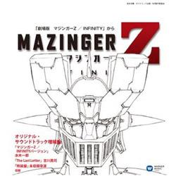 「マジンガーZ / INFINITY」増補盤(オリジナル・サウンドトラック) CD