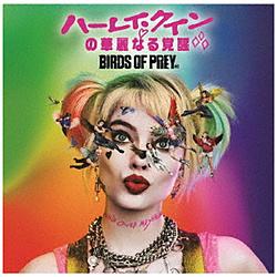 (オリジナル・サウンドトラック)/ ハーレイ・クインの華麗なる覚醒 BIRDS OF PREY:ザ・アルバム