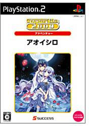 SuperLite 2000 アドベンチャー アオイシロ【PS2】