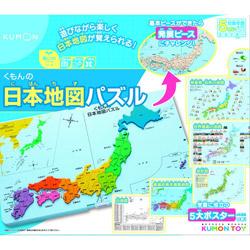 PN-32 くもんの日本地図パズル