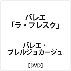 バレエ・プレルジョカージュ / バレエ≪ラ・フレスク≫ DVD