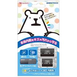 new よごれなシート3D:内側用 【New3DS】 [N3F1729]