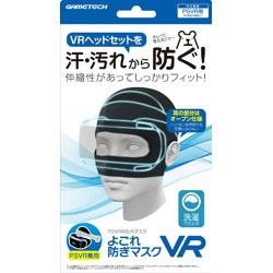 防汚マスク よごれ防ぎマスクVR 【PS4】 [VRF1893]
