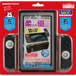 ニンテンドースイッチ用本体保護シリコンカバー『シリコンプロテクタSW ブラック』 -SWITCH- [Switch] [SWF1948]