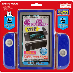 ニンテンドースイッチ用本体保護シリコンカバー『シリコンプロテクタSW ブルー』 -SWITCH- [Switch] [SWF1949]
