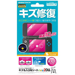 new2DSLL用液晶保護フィルム キズも入らなシート [New2DS LL] [N2F1988]