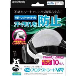 newプロテクトシートVR (CUH-ZVR2用) [VRF2025]