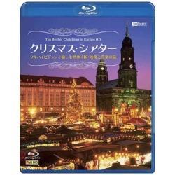 シンフォレストBlu-ray クリスマス・シアター フルハイビジョンで愉しむ欧州4国・映像と音楽の旅 The Best of Christmas in Europe HD 【ブルーレイ ソフト】   [ブルーレイ]