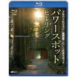 パワースポット・ヒーリング/フルハイビジョンと自然音で感じる6大スポット Spiritual Places in Japan HD 【ブルーレイ ソフト】   [ブルーレイ]