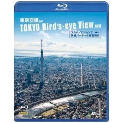 シンフォレストBlu-ray 東京空撮HD フルハイビジョンで快適バーチャル遊覧飛行 TOKYO Bird's-eye View HD 【ブルーレイ ソフト】   [ブルーレイ]