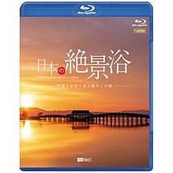 日本の絶景浴 映像と音楽で巡る癒やしの旅 Amazing Destinations in Japan