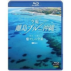 シンフォレストBlu-ray 空撮 離島ブルー沖縄 宮古・八重山 癒やしの空旅