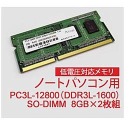 増設メモリ ノートパソコン用 PC3L-12800(DDR3L-1600) 204Pin SODIMM 8GB×2枚組 低電圧モデル ADS12800N-L8GW [SO-DIMM DDR3 /8GB /2枚]