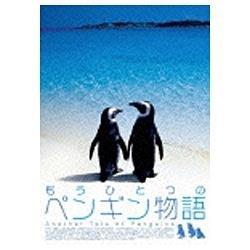 もうひとつのペンギン物語 【DVD】   [DVD]