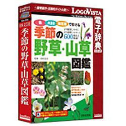 [Win・Mac版] LogoVista電子辞典シリーズ 季節の野草山草図鑑