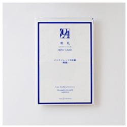 席札(はがきサイズ2つ折り・10枚/和紙風)CGW231