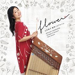 山本敦子 / 山本敦子 揚琴ソロアルバム-flower- CD