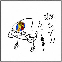 トナリノマキ / 激シブ!-ピアノ曲集- CD