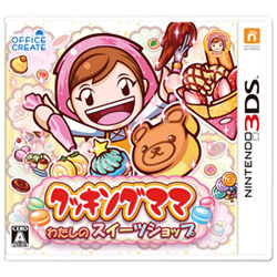 クッキングママ:わたしのスイーツショップ【3DSゲームソフト】   [ニンテンドー3DS]