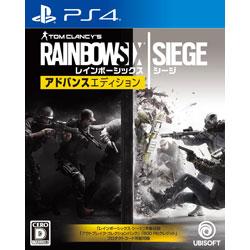 ユービーアイソフト レインボーシックス シージ アドバンスエディション 【PS4ゲームソフト】