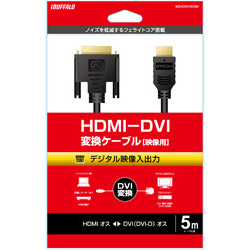 HDMI:DVI変換ケーブル コア付 5.0m BSHDDV50BK