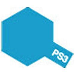 ポリカーボネート用スプレー PS-3(ライトブルー)