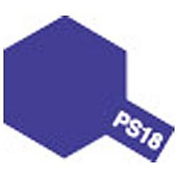 ポリカーボネート用スプレー PS-18(メタリックパープル)