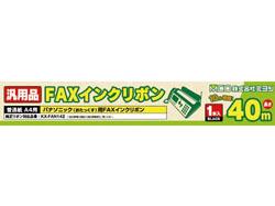 FXS40PA-1(普通紙FAX用インクフィルム/パナソニック社製/40m×1本入り)