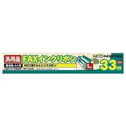 普通紙FAX用インクフィルム FXS533N-1 (33m×1本入り)